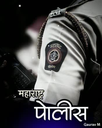 महाराष्ट्र पोलीस - Ele पोलीस महाराष्ट्र पोलीस Gaurav M ASIA पोलीस महाराष्ट्र पेलीस Gaurav M - ShareChat