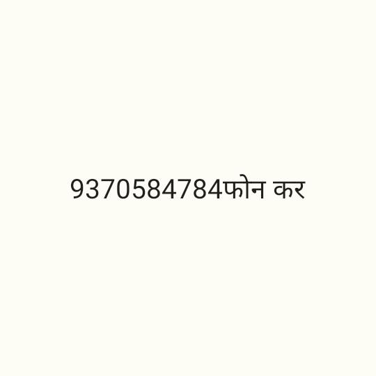 🌹प्रेमरंग - 9370584784फोन कर - ShareChat