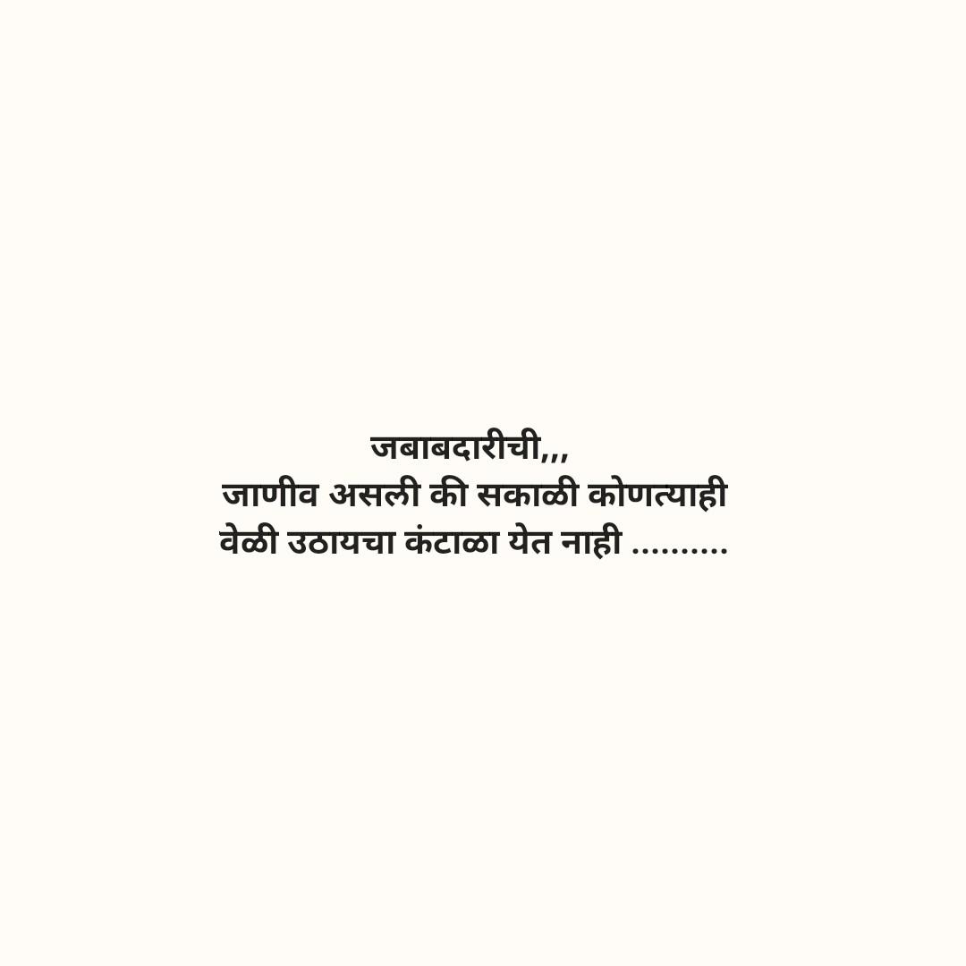 maze vichar - जबाबदारीची , , , जाणीव असली की सकाळी कोणत्याही वेळी उठायचा कंटाळा येत नाही . . - ShareChat