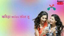 Bhojpuri Music - Bhojpuri status 11 । 12 बजे रार का न 6 Bhojpuri status 11 12 10 । 12 बजे रात में ० १ ० 5  - ShareChat