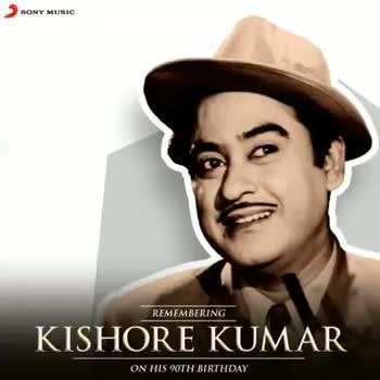 किशोर कुमार - ShareChat