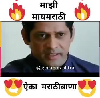 मराठी स्वाभिमान - ShareChat