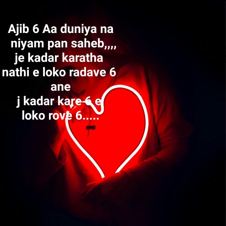 🎴 સ્ટેટ્સ ફોટો - Ajib 6 Aa duniya na niyam pan saheb , , , , je kadar karatha nathi e loko radave 6 ane j kadar kare Gel loko rove 6 . . . . - ShareChat