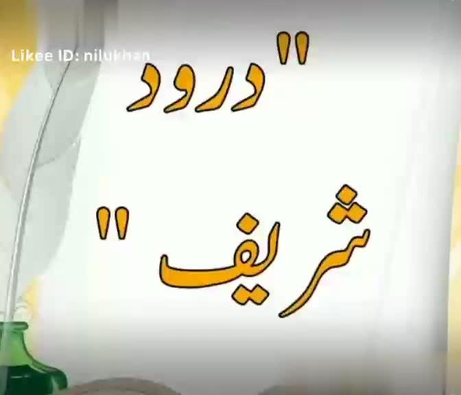 ALLAH KE BANDE - ShareChat