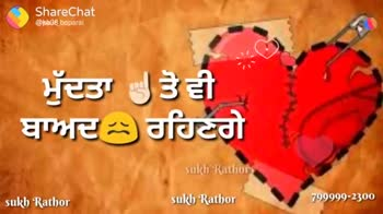 😥 ਪੰਜਾਬੀ sad ਗਾਣੇ - ShareChat @ sbGB boparal Welike Download app ਧੜਕਣ ਬਣ ਧੜਕੇ ਗੀ ਬੇਸੱਕ ਨਾਲ ਨਹੀ ਕੋਲ ਮੇਰੇ sukh Rathor sukb Rathor sukh Rathor 799999 - 2300 ShareChat @ se3B boparai Welike Download app sukh Rathor ਹਾਂਜੀ ਯਾਦ ਹੈਗਾ ਕੋਈ ਕੇ ਭੁਲਾ ਤਾ ਮੈਨੂੰ ਨੀ ਲੱਗਦਾ ਜਿਉਦੇ ਜੀ ਭੁੱਲ ਸਕਦਾ ਕੋਈ sukh Rathor sukb Rathor 799999 - 2300 - ShareChat