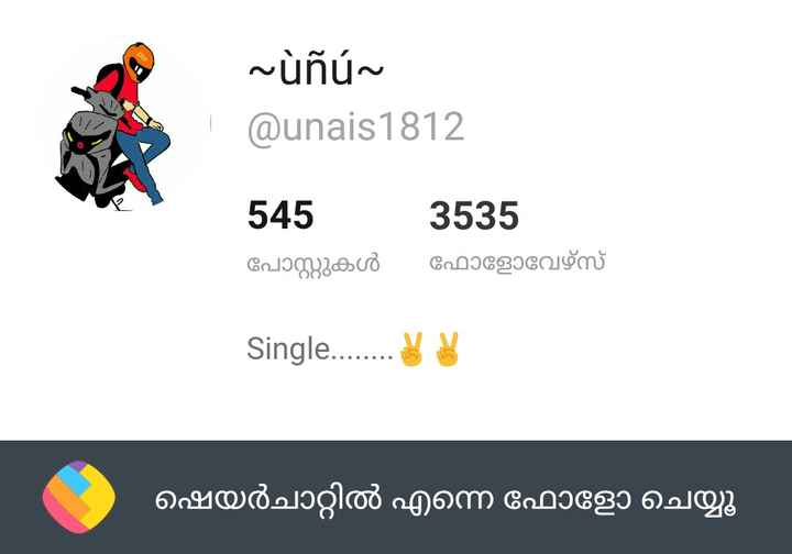 💕 fancy profile...❣ - ~ uru @ unais1812 545 3535 പോസ്റ്റുകൾ ഫോളോവേഴ്സ് Single . . . . . . . . പ | | ഷെയർചാറ്റിൽ എന്നെ ഫോളോ ചെയ്യു ം - ShareChat