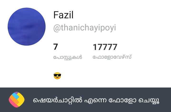 fancy profile - Fazil @ thanichayipoyi 17777 ഫോളോവേഴ് പോസ്റ്റുകൾ ഷെയർചാറ്റിൽ എന്നെ ഫോളോ ചെയ്യു - ShareChat