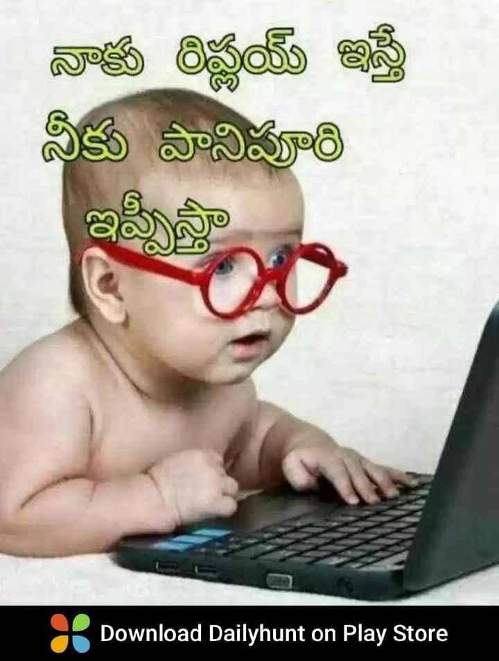 fani😀😀😀😜😜 - నాకు రిప్లయ్ ఇస్తే నీకు పానిపూరి Download Dailyhunt on Play Store - ShareChat