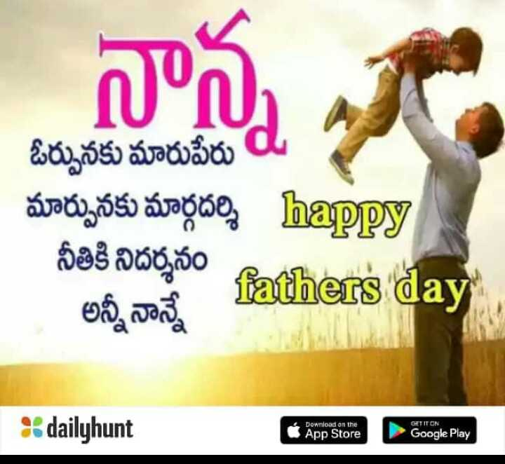 father's day - నాన్న ఓర్పునకు మారుపేరు మార్పునకు మార్గదర్శి happy నీతికి నిదర్శనం ఈ అన్నీ నాన్నే ఆ fathers day GETIT ON # dailyhunt Download on the App Store Google Play - ShareChat
