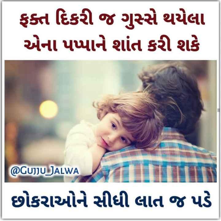 father love - ફક્ત દિકરી જ ગુસ્સે થયેલા એના પપ્પાને શાંત કરી શકે @ GUJJUJALWA MTOTTTTT છોકરાઓને સીધી લાત જ પડે - ShareChat