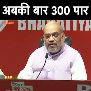 📰 पश्चिम बंगाल: BJP रोड शो विवाद - अबकी बार 300 पार BJP HQ , New Delhi BJP e फिर एक बार मोदी सरकार अबकी बार 300 पार BHATTIYH BJP live फिर एक बार मोदी सरकार - ShareChat