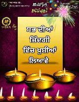 ਬੰਦੀ ਛੋੜ ਦਿਵਸ - Ap ਪੋਸਟ ਕਰਨ ਵਾਲੇ : @ apanmolsandhu HaPpỹ Posted on : Sharechat Diidki ਆਨਲ ਲੱਖ ਵਧਾਈਆਂ ਜੀ ਪੋਸਟ ਕਰਨ ਵਾਲੇ : @ apanmolsandhu Posted On : Sharechat mans ha Happy Diwali Idol - ShareChat