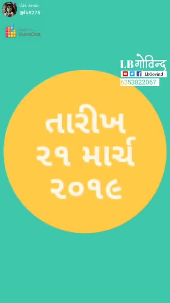 🎶 હોળીનાં ગીતો - அபபடிடா P fLbGovind ShareChat LB Govind Youtube | b8276 edito fever Follow - ShareChat
