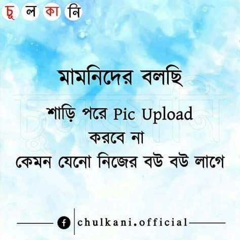 fb - एल का नि মামনিদের বলছি । শাড়ি পরে Pic Upload করবে না কেমন যেনাে নিজের বউ বউ লাগে chulkani . official - ShareChat