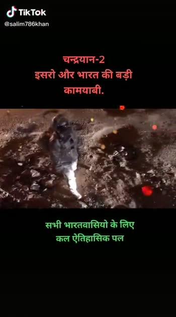 🌜 चाँद पे भारत 🇮🇳 - ShareChat