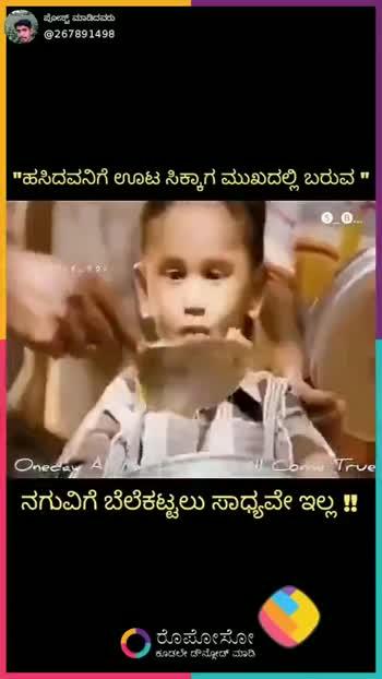 ಸತ್ಯವಾದ ಮಾತು - ShareChat