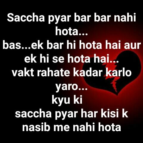 me & he - Saccha pyar bar bar nahi hota . . . bas . . . ek bar hi hota hai aur ek hi se hota hai . . vakt rahate kadar karlo yaro . . . kyu ki saccha pyar har kisi k nasib me nahi hota - ShareChat