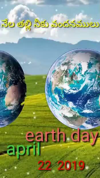 మన భూమి - నేల తల్లి నీకు వందనములు earthalay april 22 2019 నేల తల్లి నీకు వందనములు earth day april 27 TTD - ShareChat