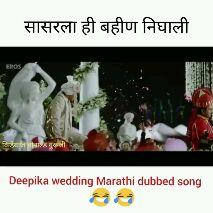 💏दीप-वीर - सासरला ही बहीण निघाली किडेबाज डोनाल्ड गुरूजी - f / dchavanfilms Deepika wedding Marathi dubbed song सासरला ही बहीण निघाली Follow us on किडेबाज डोनाल्ड गुरूजी Deepika wedding Marathi dubbed song - ShareChat