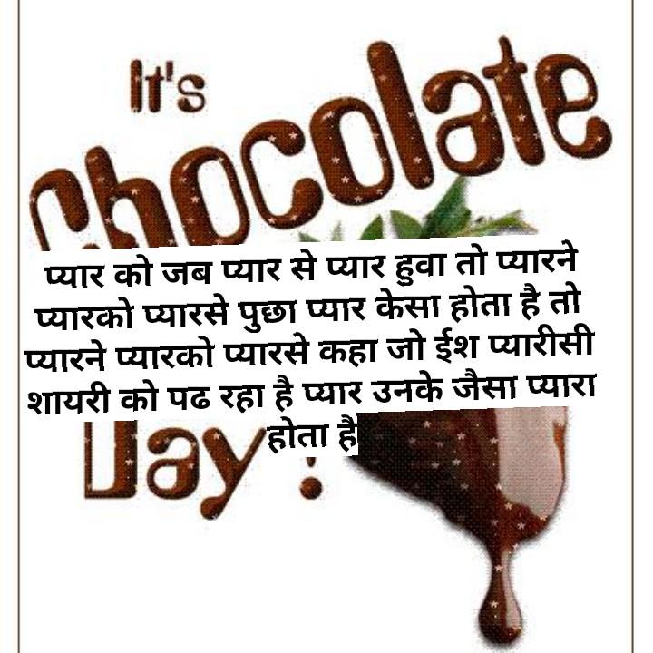 🍫हैप्पी चॉकलेट डे - it ' s chocolate प्यार को जब प्यार से प्यार हुवा तो प्यारने प्यारको प्यारसे पुछा प्यार केसा होता है तो प्यारने प्यारको प्यारसे कहा जो ईश प्यारीसी शायरी को पढ रहा है प्यार उनके जैसा प्यारा होता है Jayहोता है - ShareChat