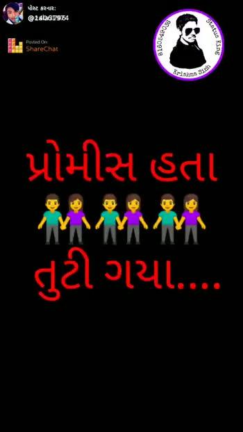 bewafa sanam - પોસ્ટ કરનાર : @ 241281974 oasoછે . status in Posted On : ShareChat EL Krishna 13 Sinh માણસ હતા એ . . બદલાઈ ગયા . . . . ShareChat MAKWANA RUCHIT 14061974 તારી એક નજર જો પામી લઉ તો એ છેલ્લો શ્વાસ પણ તને આપી દ . Follow - ShareChat