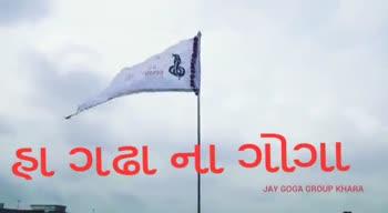 🙏 jay goga 🙏 - હાઇ ગઢL ના ગો JAY GOGA GROUP KHARA હા ગઢL L LLL JAY GOGA GROUP KHARA - ShareChat