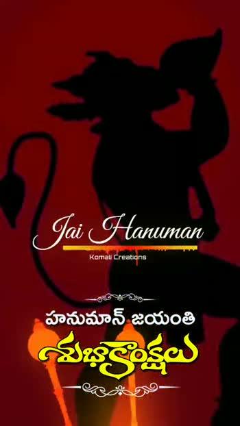 🙏హనుమాన్ జయంతి శుభాకాంక్షలు🙏 - Jai Hanuman Komali Creations హనుమాన్ జయంతి కుర్వ తే Jai Hanuman Komali Creations హనుమాన్ జయంతి శుభాంక్ష - - - - - - ShareChat