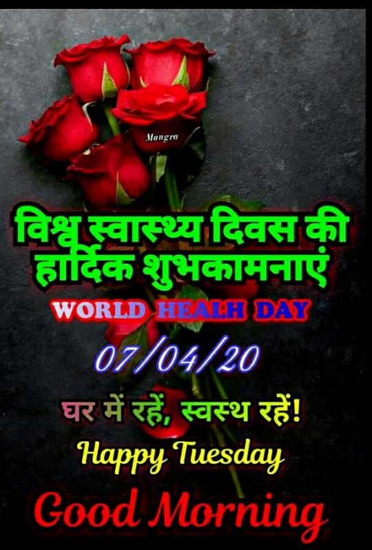 🌷शुभ मंगलवार - Mangra विश्व स्वास्थ्य दिवस की हार्दिक शुभकामनाएं WORLD HELE DAY _ _ _ 07 / 04 / 20 घर में रहें , स्वस्थ रहें ! Happy Tuesday Good Morning - ShareChat