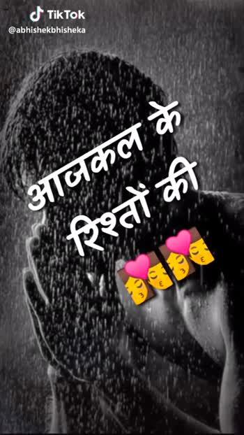 💞लव्ह गाने - @ abhishekbhisheka करने के मी होते @ abhishekbhisheka - ShareChat