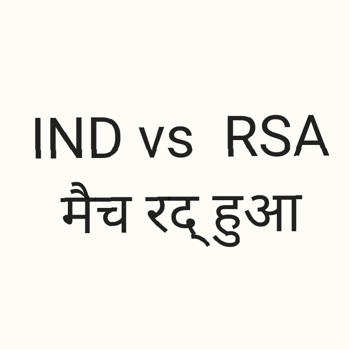 🏏 क्रिकेट LIVE - IND vs RSA मैच रद् हुआ - ShareChat