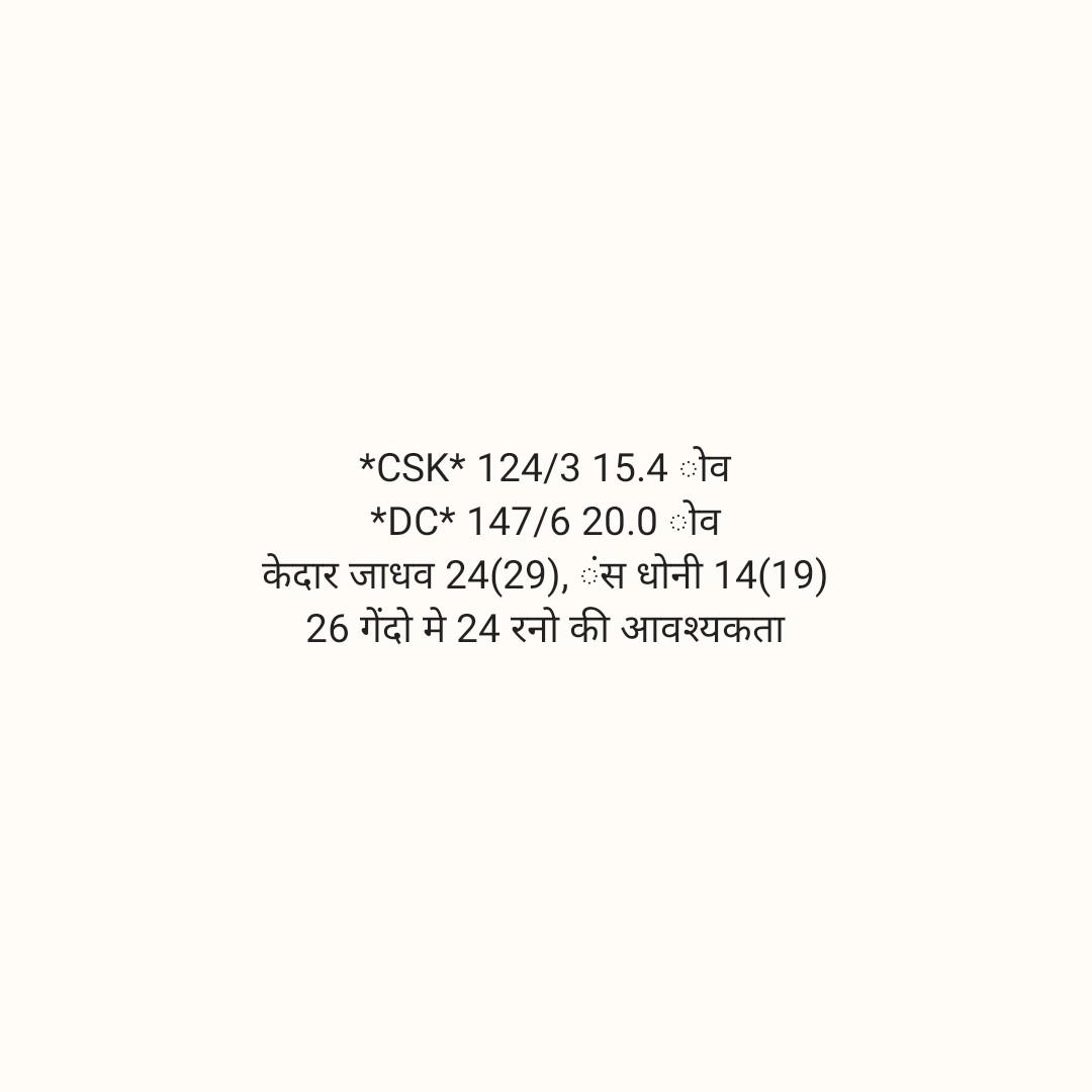 🏏 DC 🔷 vs CSK 💛 - * CSK * 124 / 3 15 . 4व * DC * 147 / 6 20 . 0 g केदार जाधव 24 ( 29 ) , स धोनी 14 ( 19 ) 26 गेंदो मे 24 रनो की आवश्यकता - ShareChat