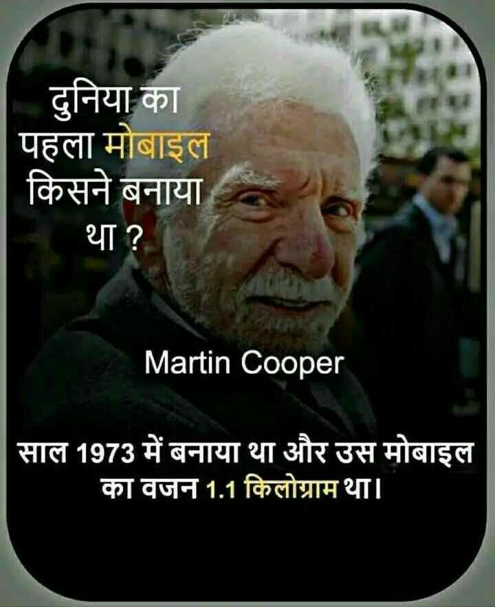 📜 ITI नॉलेज - दुनिया का पहला मोबाइल किसने बनाया था ? Martin Cooper | साल 1973 में बनाया था और उस मोबाइल का वजन 1 . 1 किलोग्राम था । - ShareChat