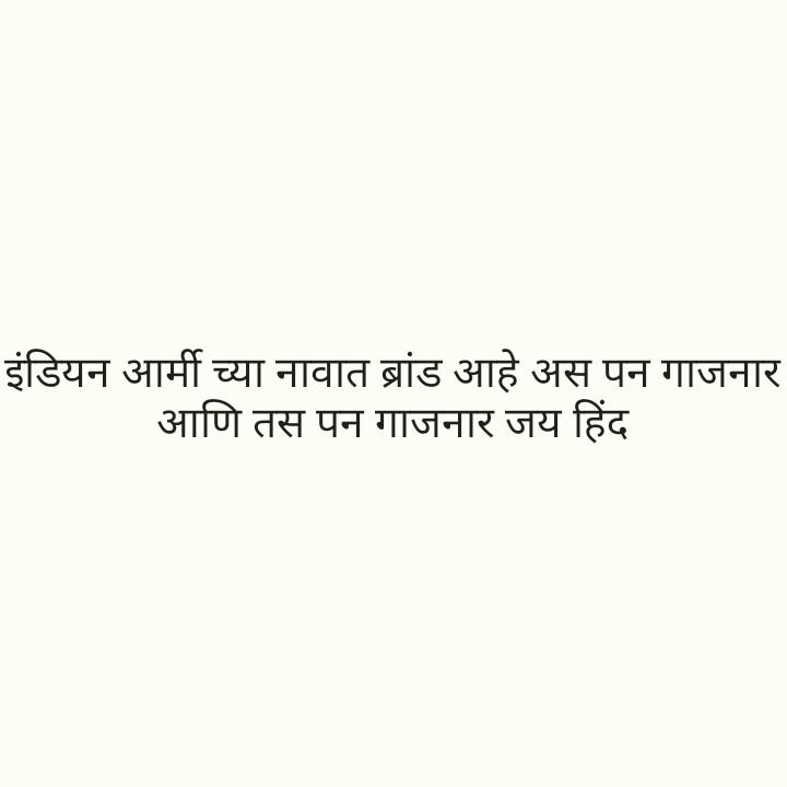 भारतीय जवान - इंडियन आर्मी च्या नावात ब्रांड आहे अस पन गाजनार आणि तस पन गाजनार जय हिंद - ShareChat