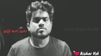 Thanimai - Tamil Status World ' உலகம் மாறுதே kishor Vsk Tamil Status World ' இளம் வெயில் ' தொடாமல் ' பூக்கள் மொட்டாக ஏங்கும் பெண் காடு நீ kishor Vsk - ShareChat
