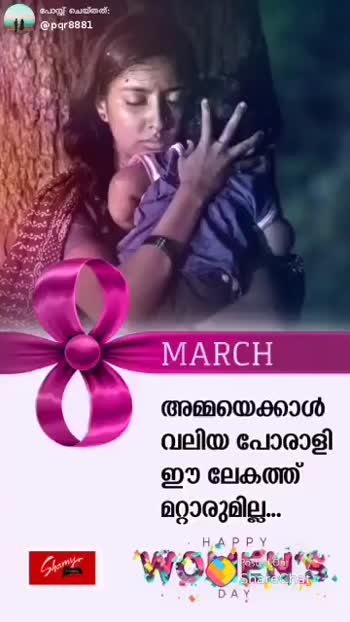 Happy Women's Day - പോസ്റ്റ് ചെയ്തത് . @ par8881 - 11 MARCH അമ്മയെക്കാൾ വലിയ പോരാളി ഈ ലേകത്ത് മറ്റാരുമില്ല . . . - 2 H A P P Y - D A VS A ShareChat Vaiga pr8881 create your own sunshine Follow - ShareChat