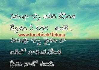 💓feel My True love💓 - సముద్రాన్ని ఆవిరి చేసేంత ద్వేషం నీ దగ్గర ఉంటే , www . facebook / Telugu సముద్రాన్ని సైతం నా బడిలో దాచుకునేంత ప్రేమ నాలో ఉంది - ShareChat