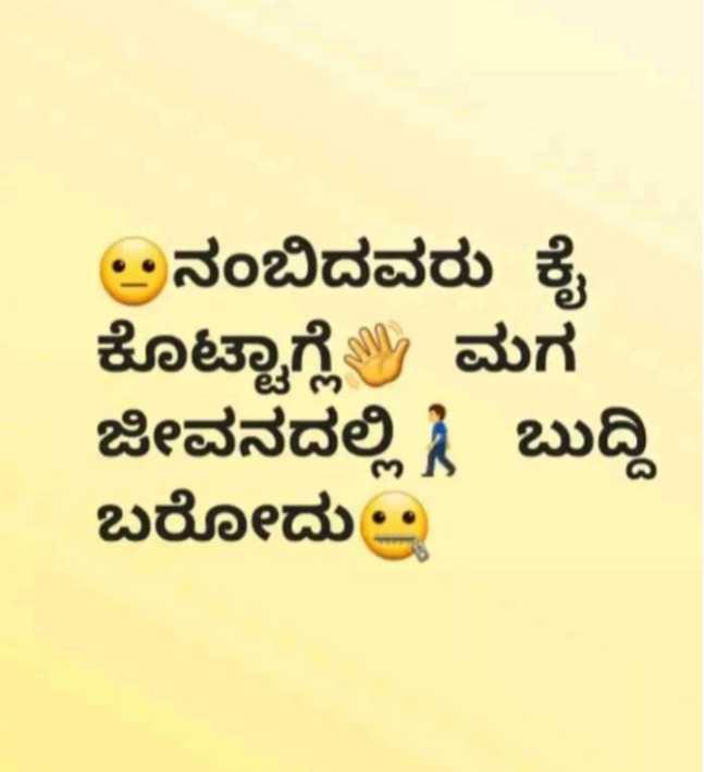 feeling............. - ಅನಂಬಿದವರು ಕೈ ಕೊಟ್ಟಾಗ್ಗೆ ಮಗ ಜೀವನದಲ್ಲಿ ಕಿ ಬುದ್ದಿ ಬರೋದು - ShareChat