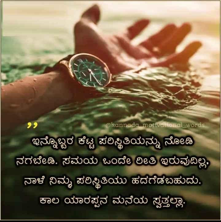 #feeling - @ kannada motivational _ words ಇನ್ನೊಬ್ಬರ ಕೆಟ್ಟ ಪರಿಸ್ಥಿತಿಯನ್ನು ನೋಡಿ ನಗಬೇಡಿ . ಸಮಯ ಒಂದೇ ರೀತಿ ಇರುವುದಿಲ್ಲ , ನಾಳೆ ನಿಮ್ಮ ಪರಿಸ್ಥಿತಿಯು ಹದಗೆಡಬಹುದು . ಕಾಲ ಯಾರಪ್ಪನ ಮನೆಯ ಸ್ವತ್ತಲ್ಲಾ . - ShareChat