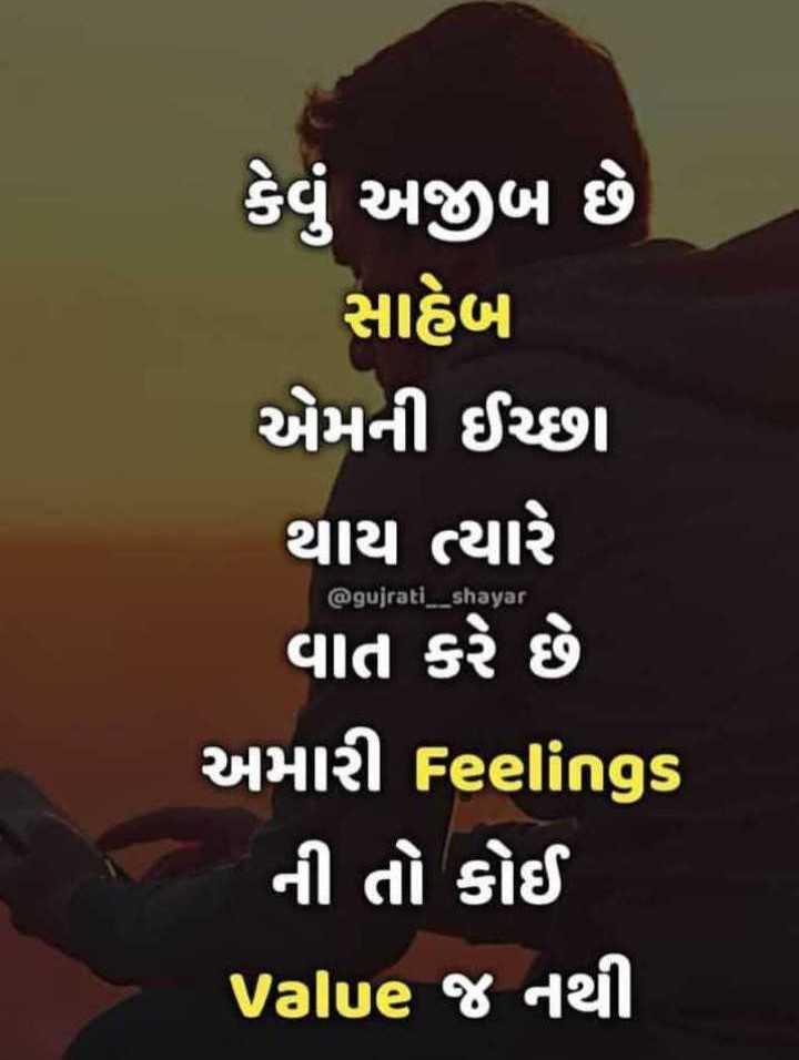 feeling alone - કેવું અજીબ છે સાહેબ એમની ઈચ્છા થાય ત્યારે વાત કરે છે 2421121 Feelings ની તો કોઈ Value g 421 @ gujrati _ _ shayar - ShareChat