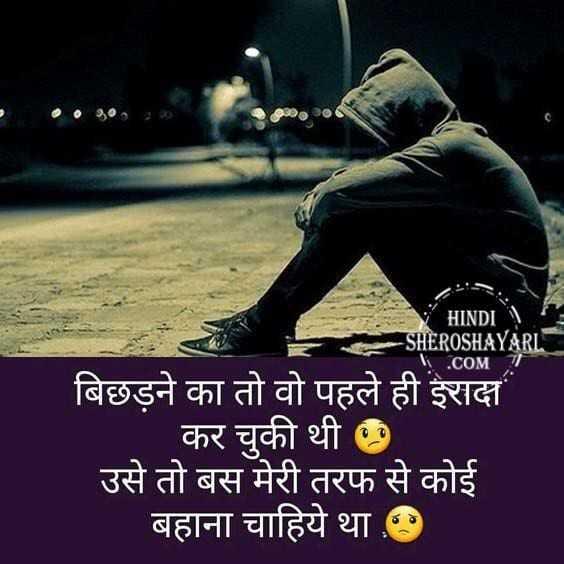 Feeling Hurt Whatsapp Status Whatsapp Status Hindi Sharechat