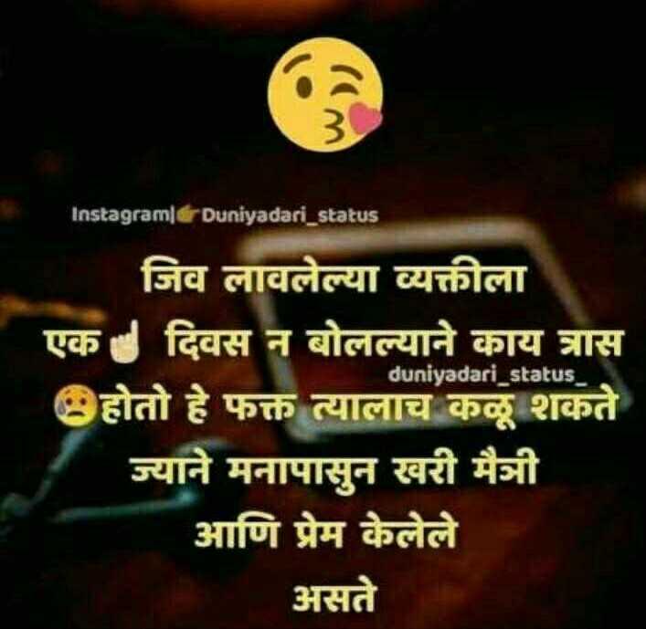 feeling sad - duniyadari status Instagram di Duniyadari _ status जिव लावलेल्या व्यक्तीला एक दिवस न बोलल्याने काय त्रास होतो हे फक्त त्यालाच कळू शकत ज्याने मनापासुन खरी मैत्री आणि प्रेम केलेले असते - ShareChat