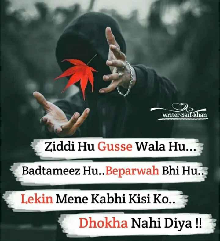 feeling sad - Akhan writer - Saif - khan Ziddi Hu Gusse Wala Hu . . . Badtameez Hu . . Beparwah Bhi Hu . . Lekin Mene Kabhi Kisi Ko . . Dhokha Nahi Diya ! ! - ShareChat