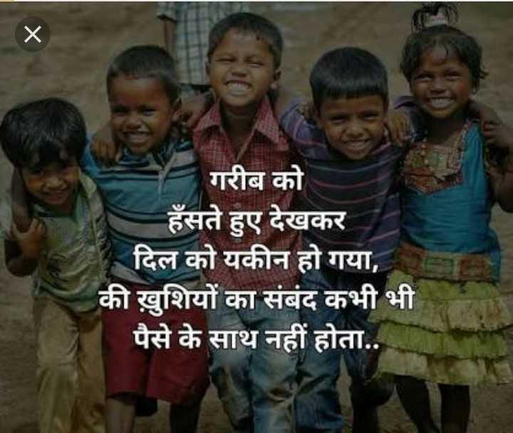 felling happy - गरीब को हँसते हुए देखकर दिल को यकीन हो गया , की खुशियों का संबंद कभी भी पैसे के साथ नहीं होता . . - ShareChat