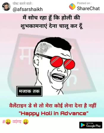 हैप्पी होली - पोस्ट करने वाले : @ 63346789 Posted on : ShareChat HOLI # wallpaper GET IT ON Google Play पोस्ट करने वाले : @ 63346789 Posted on : ShareChat HOLI # wallpaper GET IT ON Google Play - ShareChat