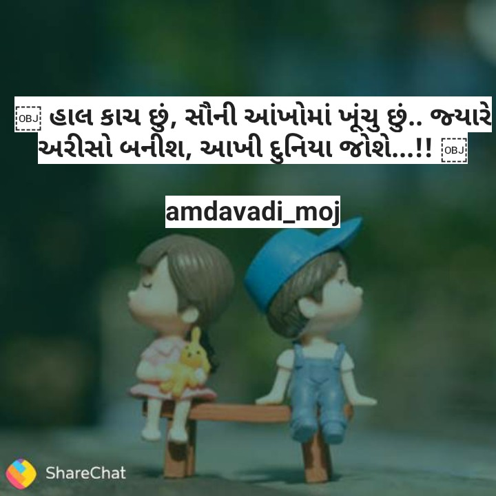 my love❤😘 - oe . હાલ કાચ છું , સૌની આંખોમાં ખૂંચુ છું . . જ્યારે અરીસો બનીશ , આખી દુનિયા જોશે . . ! ! 08 . amdavadi _ moj ShareChat - ShareChat