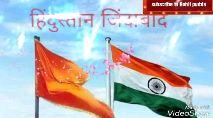 कामयाबी - subscribe to Rohit purbla | हिंदुस्तान जिलाद । Made with VideoShow - ShareChat