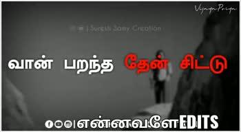காதலன் காதலி - Vijaya Priya TV Camy Creation உன் ராகங்கள் ஆதார 0091என்ன வளேEDITS Vijaya Priya la Suresh Samy breation வானம் நான் ' 00e | என்ன வளேEDITS - ShareChat