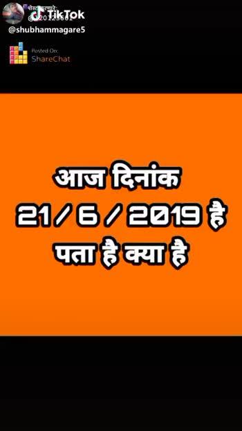 🔆सर्वात मोठा दिवस - पोस्ट करणारे @ 120123661 Google Play ShareChat = सभी जवानों को मेरी तरफ से Happy Army Day @ shubhammagare5 ShareChat Anil Gayakwad 120123661 मैत्री , मस्ती आणि शेअरचॅट Follow - ShareChat