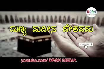 🕋ಜುಮ್ಮ ಮುಬಾರಕ್ - ShareChat
