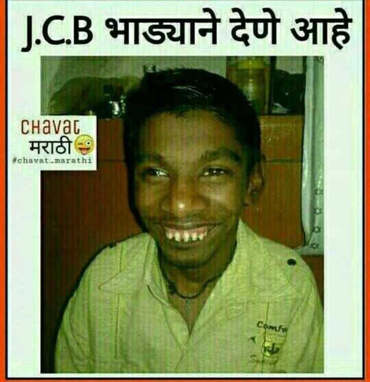 filmi comedy - J . C . B भाड्याने देणे आहे Chavat मराठी # chavat marathi । - ShareChat